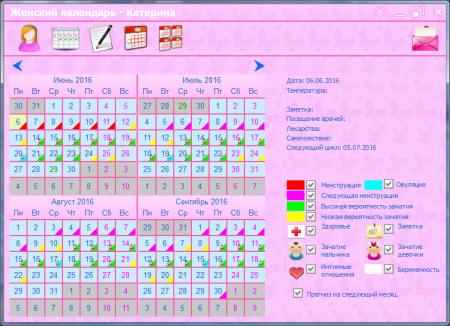 скачать календарь менструаций для windows 8 на рабочий стол бесплатно