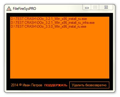 Скачать FileFireSysPRO