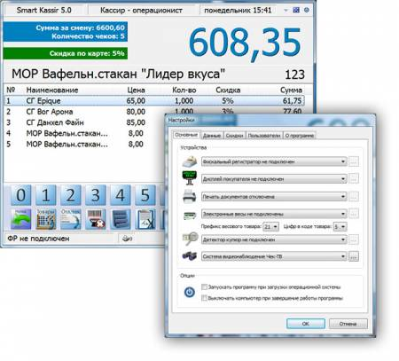 Скачать Smart Kassir for EGAIS & On-Line KKT