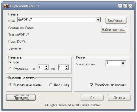 Скачать Duplex Print Excel для WindowsDemo на SoftOut