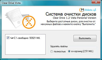 Скачать ClearDrive Vista